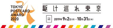 TOKYO POSTCARD AWARD 2020