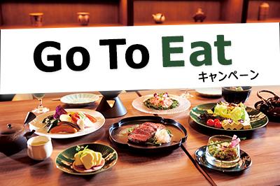 【Go To Eatキャンペーン】RESTAURANT 1899 OCHANOMIZUでのお食事をオトクにお楽しみいただけます。