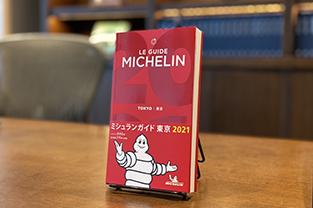 「ミシュランガイド東京2021」に掲載されました。